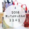 【オススメ商品】2018年買ってよかったもの11選+1~アラフォー主婦編