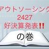 アウトソーシング 2427 決算発表
