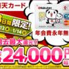 楽天カード発行で楽天5,000ポイント!年会費永年無料!