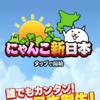 【にゃんこ新日本】最新情報で攻略して遊びまくろう!【iOS・Android・リリース・攻略・リセマラ】新作スマホゲームが配信開始!