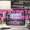 パスワード変更機能実装〜初めてのエラーに遭遇〜