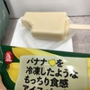 栄屋乳業:バナナバー
