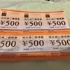 クリエイトレストランツホールディングス(3387)から優待が到着:3000円分のお食事券