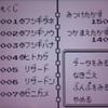【初代ポケモン赤】ポケモン図鑑完成へ