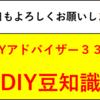【DIY豆知識 450】「異なる材質を接着したい!」 おすすめ多用途接着剤