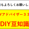 【DIY豆知識 521】電動ドライバーを使って『なめたネジ』を外す!専用ビットあります!!