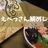 【兵庫駅弁】2018年新宿で!淡路屋「えべっさん鯛めし」たっぷり鯛が入った海鮮弁当だ