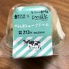 【ローソン】何個でも食べたい!生クリーム専門店とのコラボシュークリームが糖質低めなのに美味しすぎた!MILKシュークリームを実食してみた!