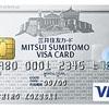 【モッピー】三井住友VISAクラシックカードで12000ポイント獲得!エブリプラスを持っていてもOKでした!
