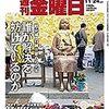 週刊金曜日 2017年11月24日号 「慰安婦」日韓合意から2年 誰が解決を妨げているのか