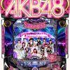 CR AKB48 3 誇りの丘 スペック・演出情報