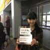 フィッシングショーOSAKA(その3)