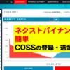 【海外取引所】ネクストバイナンスの旅!COSSの登録方法と送金・使い方を徹底解説