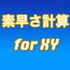 ポケモンXY対応「素早さ計算」アプリリリースのお知らせ