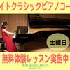 ライトクラシックピアノコースのご案内です♪