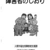 入間市の児童発達支援事業所のご紹介(障害者のしおりについて)2017.4.14