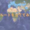 世界一周ルートを立ててみる