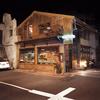 【太古(TAIKOO)】台南人気の観光スポット神農街にある超おしゃれなおすすめバー!