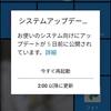 Rakuten Mini システムアップデート