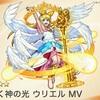 【モンスト】ウリエルMV&マナMVの性能・情報 映画ソラノカナタ来場特典