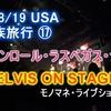 2018/19 USA 家族旅行 18  ロックンロール・ラスベガス・ナイト  ELVIS ON STEAGE モノマネ・ライブショウー ^^!
