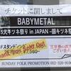 BABYMETAL 5大キツネ祭り in JAPAN -銀キツネ祭り-  Zepp Nagoya の様子