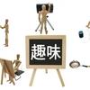 趣味は「おすすめ」や「一覧」では見つからない!令和からの趣味を見つける方法