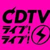 CDTVライブ!ライブ!開始で見えてきた、Mステとのライブ感の違いの考察(ツイートまとめ)
