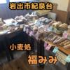 小麦処「福みみ」岩出市紀泉台のパン屋さん
