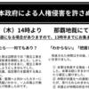 那覇地裁 6月21日 米軍・日本政府による人権侵害を許さぬ国賠訴訟