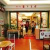 【台湾土産】台湾のお土産は迪化街の「點子生活」でまとめ買いがおすすめ。