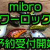 【mibro】バルサルアーに匹敵する高浮力とハイピッチアクションの2019年新作クランクベイト「ワーロック」通販予約受付開始!