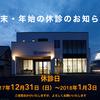 【年末年始 休診のお知らせ】