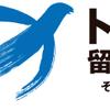 トビタテ!留学Japanの1次審査~オンライン申請書類の書き方~