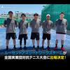 ルーセントアスリートワークスチームが全国実業団対抗テニス大会に出場決定!