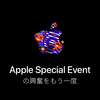 Apple Special Eventの興奮をもう一度
