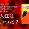 タイトルがアレ~『マーチ博士の四人の息子』のレビュー~