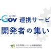 【イベントレポート】e-Gov 連携サービス開発者の集いを開催しました
