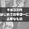 【予算3万円】はじめてのギターに必要なものはこれ!