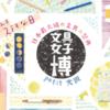 4月に大阪で「文具女子博 petit 大阪」が開催