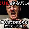 ザ・スリル映画のネタバレ感想・隣人宅でうんこしたら数十万円の巻。