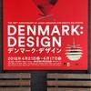 6月16日 デンマーク・デザイン展☆