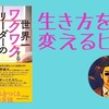 【書評】生き方を変えるヒント『世界一ワクワクするリーダーの教科書』