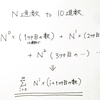 【C言語】floatとdoubleで計算したら計算結果が異なる!誤差が…!の前置き〈進数その1〉
