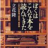 立花隆はJ・J氏になったか・『ぼくはこんな本を読んできた』