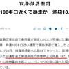 日本版カースト制度(天竜人)の実態がコレ