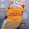 【ハーゲンダッツ】しっかりチーズ感のある新作クリスピーサンド「クアトロフォルマッジ」
