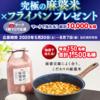 【20/08/07】丸美屋  麻婆豆腐の素 究極の麻婆米×フライパンプレゼント【マーク/はがき】