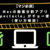 【必須】Macの画面分割アプリ「Spectacle」がチョー便利!(使い方解説)