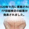 2020年9月に実施されたFP技能検定の結果が発表されました。
